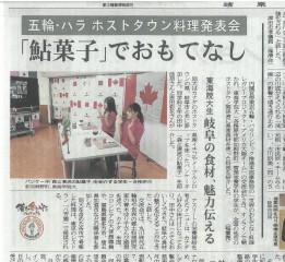 2021.9.3岐阜新聞