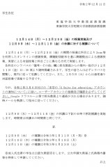 【重要なお知らせ】12/14~12/25の授業及び補講について_page-0001