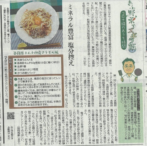2021.4.6中日新聞ずぼら飯_page-0001