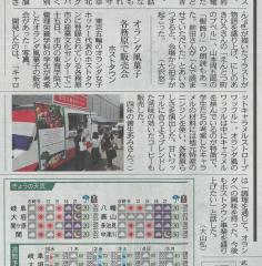 2021.6.29中日新聞掲載