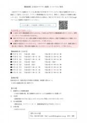 (案内文)2回目の職域接種について_page-0001 (2)