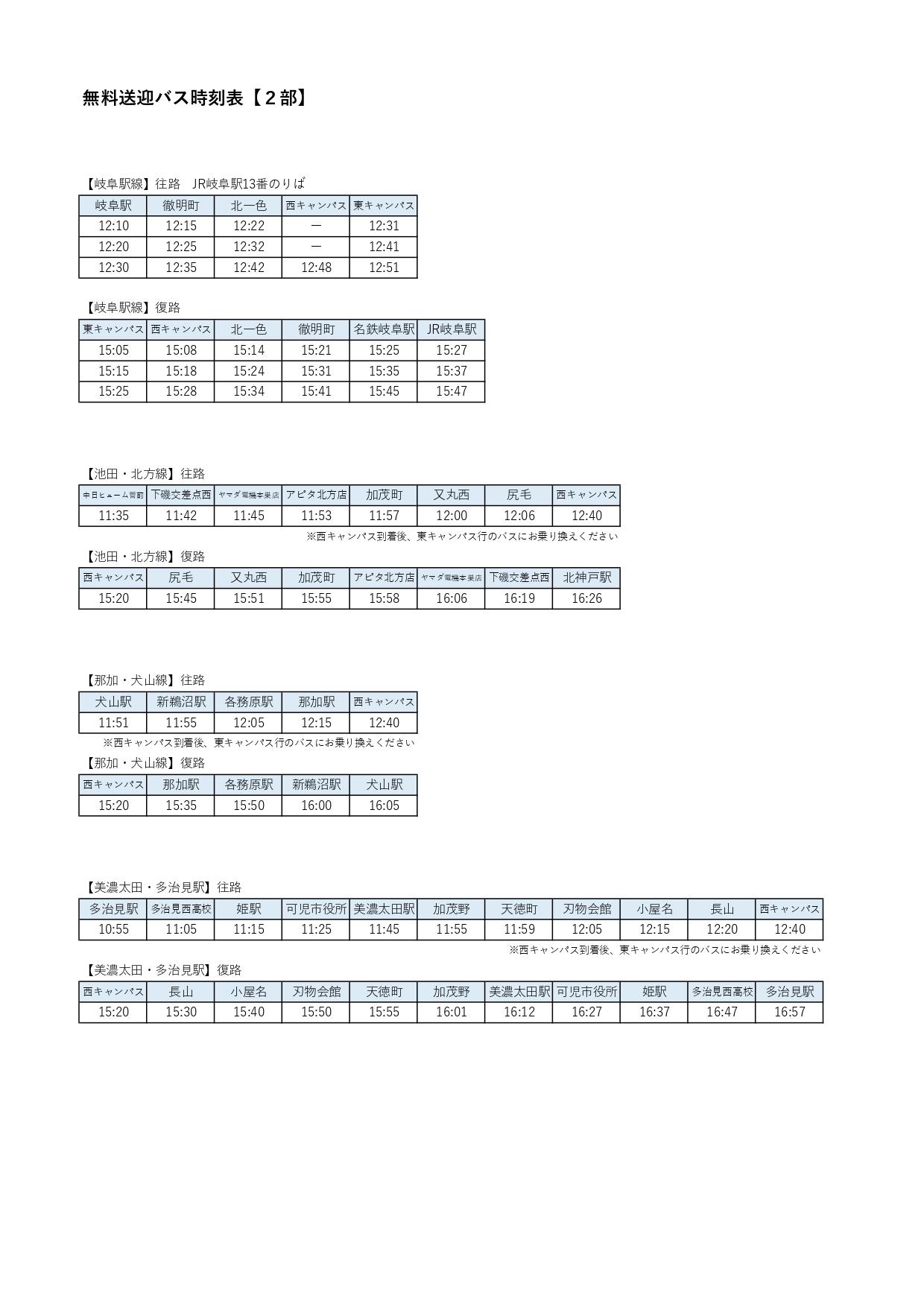 バス2_page-0001
