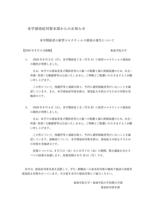 02-感染発生時のHP公表文面2020-08-04_会議後/小川凌亮_page-0001