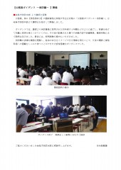 新着 2021.7.14 公務員ガイダンス ~消防編~ 開催_page-0001