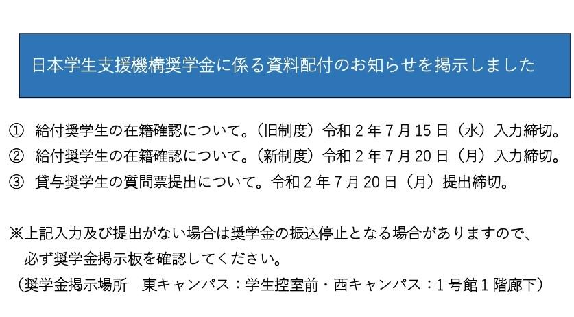20200713 ②  給付奨学生の在籍確認について_page-0001