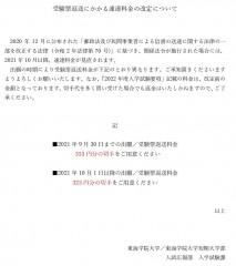 受験票返送にかかる速達料金の改定について_page-0001 (1)