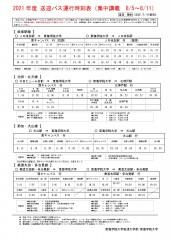 ★2021前期送迎バス等時刻表(集中講義)R3.8.5~_page-0001