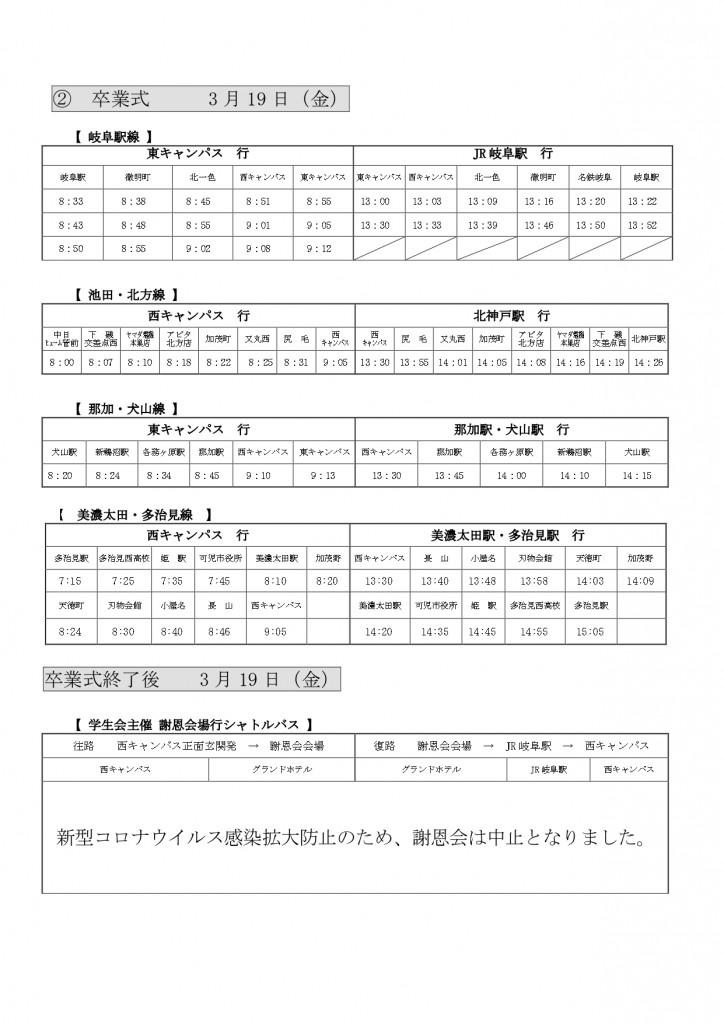 basu・箪basu・胆page-0001