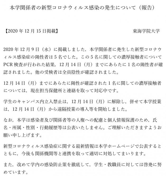 08-感染発生時のHP公表文面2020-12-15_page-0001