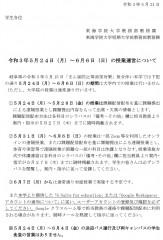 【重要なお知らせ】5/24~6/6の授業運営について_page-0001