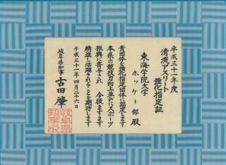 06-清流アスリート認定証(ホッケー)_page-0001