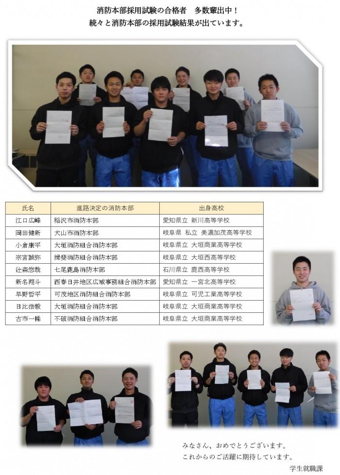 消防本部採用試験の合格者多数輩出中 2020.11.18_page-0001
