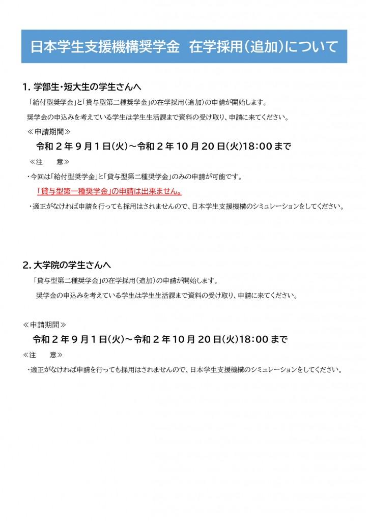 20200904日本学生支援機構奨学金 在学採用(追加)について_page-0001
