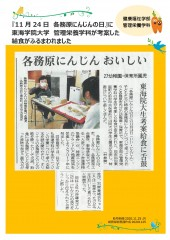 37-管理栄養学科 いい人参の日にメニューを考案 岐阜新聞20201125_page-0001
