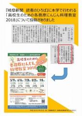 03-岐阜新聞読者のひろば 20180520岐阜新聞s