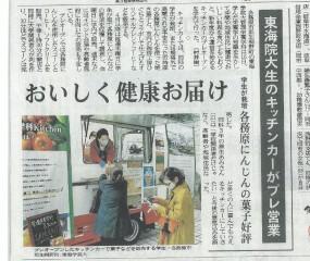 岐阜新聞キッチンカー2021.3.17_page-0001