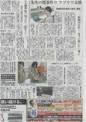2021.5.20朝日新聞 にんじん料理_page-0001