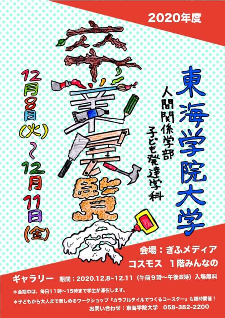 卒展ポスター_page-0001