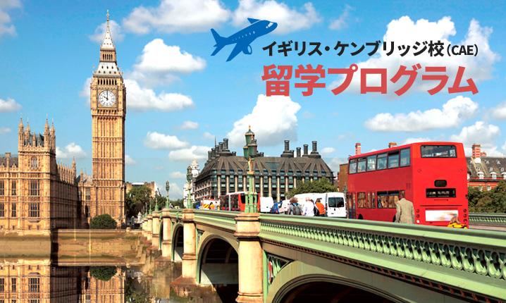 イギリス・ケンブリッジ校(CAE)留学プログラム
